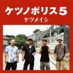 ケツノポリス5 / ケツメイシ (CD)