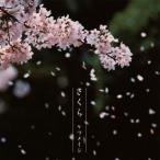 さくら / ケツメイシ (CD)
