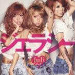 ジェラシー / Juliet (CD)