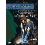 ハリーの災難 ジョン・フォーサイス DVD