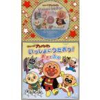 それいけ!アンパンマン 絵本付CDパック いっしょにうたおう!あきとふゆ / アンパンマン (CD)