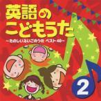 英語のこどもうた(2)〜たのしいえいごのうたベスト40〜 CD