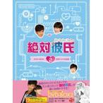 絶対彼氏〜My Perfect Darling〜<台湾オリジナル放送版>DVD-BOX2 / ク・ヘソン [DVD]