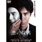 悪の教典-序章- 伊藤英明 DVD