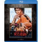 死亡遊戯 エクストリーム・エディション ブルース・リー Blu-ray