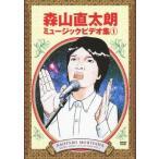 森山直太朗ミュージックビデオ集 森山直太朗 DVD