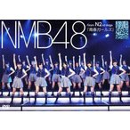 NMB48 Team N 2nd Stage 青春ガールズ NMB48(Team N) DVD