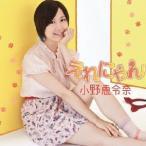 えれにゃん(初回限定盤C)(DVD付) / 小野恵令奈 (CD)