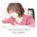 奥華子BEST-My Letters- 奥華子 CD