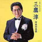 スター☆デラックス 三鷹淳 日本の名歌 / 三鷹淳 (CD)