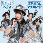 意気地なしマスカレード(Type-B)(DVD付) / 指原莉乃 with アンリレ (CD)