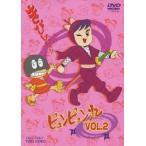 ピュンピュン丸 VOL.2 DVD