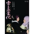 雪之丞変化 長谷川一夫 DVD