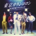 きらめき☆ドラマティック / 東京カランコロン (CD)