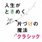 片づけコンサルタント近藤麻理恵プロデュース 人生がときめく片づけの魔法クラシック / オムニバス (CD)