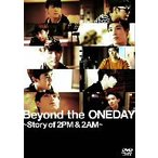 Beyond the ONEDAY〜Story of 2PM&2AM〜 2PM+2AM'Oneday' DVD