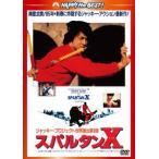 スパルタンX 日本語吹替収録版 ジャッキー・チェン DVD