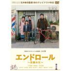 エンドロール〜伝説の父〜 中村獅童 DVD