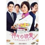神々の晩餐-シアワセのレシピ-<ノーカット完全版>DVD-BOX3 ソン・ユリ DVD