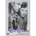 君の名は 第2部 佐田啓二/岸恵子 DVD