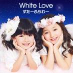White Love(初回限定盤)(DVD付) / すたーふらわー (CD)