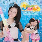 こいしょ!!!(Type-A) / おはガールちゅ!ちゅ!ちゅ! (CD)