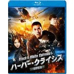 ハーバー・クライシス 湾岸危機 Black&White Episode 1 / マーク・チャオ [Blu-ray]