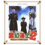 霊幻道士2 キョンシーの息子たち! 日本語吹替収録版 ラム・チェンイン Blu-ray