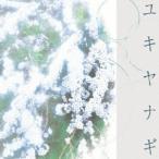 ユキヤナギ / 松本哲也 (CD)