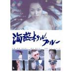 海燕ホテルブルー 片山瞳 DVD