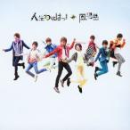 人生わははっ! 風男塾 CD-Single