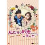 イ・ジャンウとウンジョンの私たち結婚しました-コレクション-(友情カップル編)Vol.2 イ・ジャンウ/ウンジョン DVD