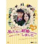 イ・ジャンウとウンジョンの私たち結婚しました-コレクション-(友情カップル編)Vol.3 イ・ジャンウ/ウンジョン DVD