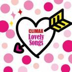 クライマックス ラブリー・ソングス / オムニバス (CD)