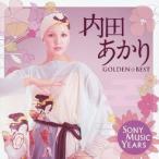 GOLDEN☆BEST 内田あかり Sony Music Years / 内田あかり [CD]