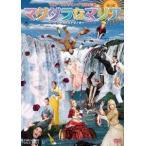 マグダラなマリア〜ワインとタンゴと男と女とワイン〜 マリア・マグダレーナ DVD