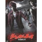シュガーレス DVD-BOX(初回生産限定豪華版) 白濱亜嵐 DVD