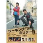 ワーキング・ホリデー AKIRA/林遣都/他 DVD