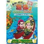 東野・岡村の旅猿2 プライベートでごめんなさい・・・北海道・屈斜路湖 カヌーで行.. / 東野幸治/岡村隆史/ジミー大西 (DVD)