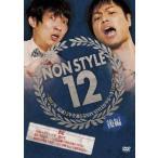NON STYLE 12 後編〜2012年、結成12年を迎えるNON STYLE.. / NON STYLE (DVD)