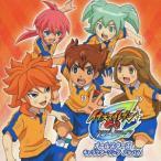 イナズマイレブンGOクロノ・ストーンオールスターズ キャラクターソングアルバム(初回限定盤) CD