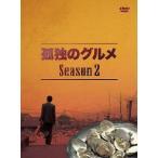 孤独のグルメ Season2 DVD-BOX 松重豊 DVD