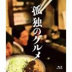 孤独のグルメ Blu-ray BOX / 松重豊 [Blu-ray]