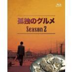 孤独のグルメ Season2 Blu-ray BOX 松重豊 Blu-ray