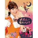 メグたんって魔法つかえるの? DVD-BOX(初回限定豪華版) / 小嶋陽菜 (DVD)