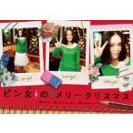 ピン女のメリークリスマス〜恋したい、恋しようとしない、恋できない。〜 貫地谷しほり DVD