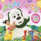 NHK いないいないばあっ!パチパチ パレードっ! /  (CD)