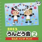 2013 うんどう会(2)なんだ パンダ サンバ /  (CD)