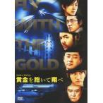 黄金を抱いて翔べ スタンダード・エディション 妻夫木聡 DVD