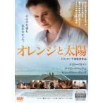 オレンジと太陽 エミリー・ワトソン DVD